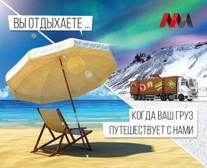 креативная реклама компании Мир Логистики