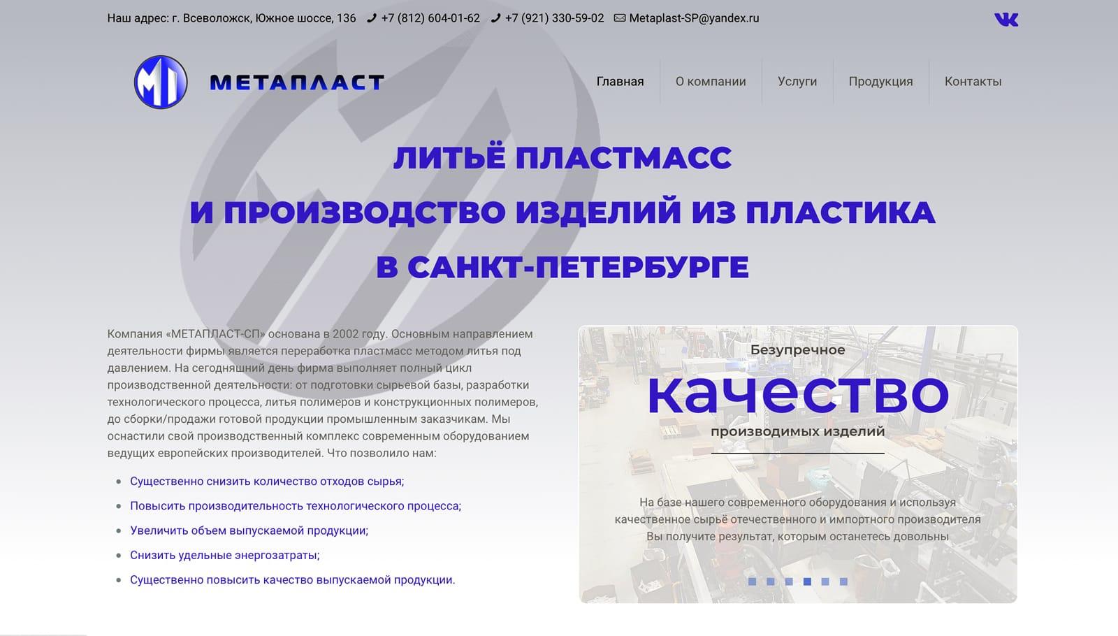 новый сайт компании Метапласт