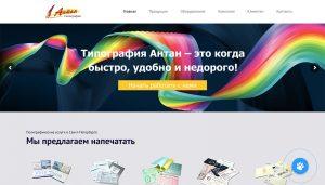 Сайт типографии Антан
