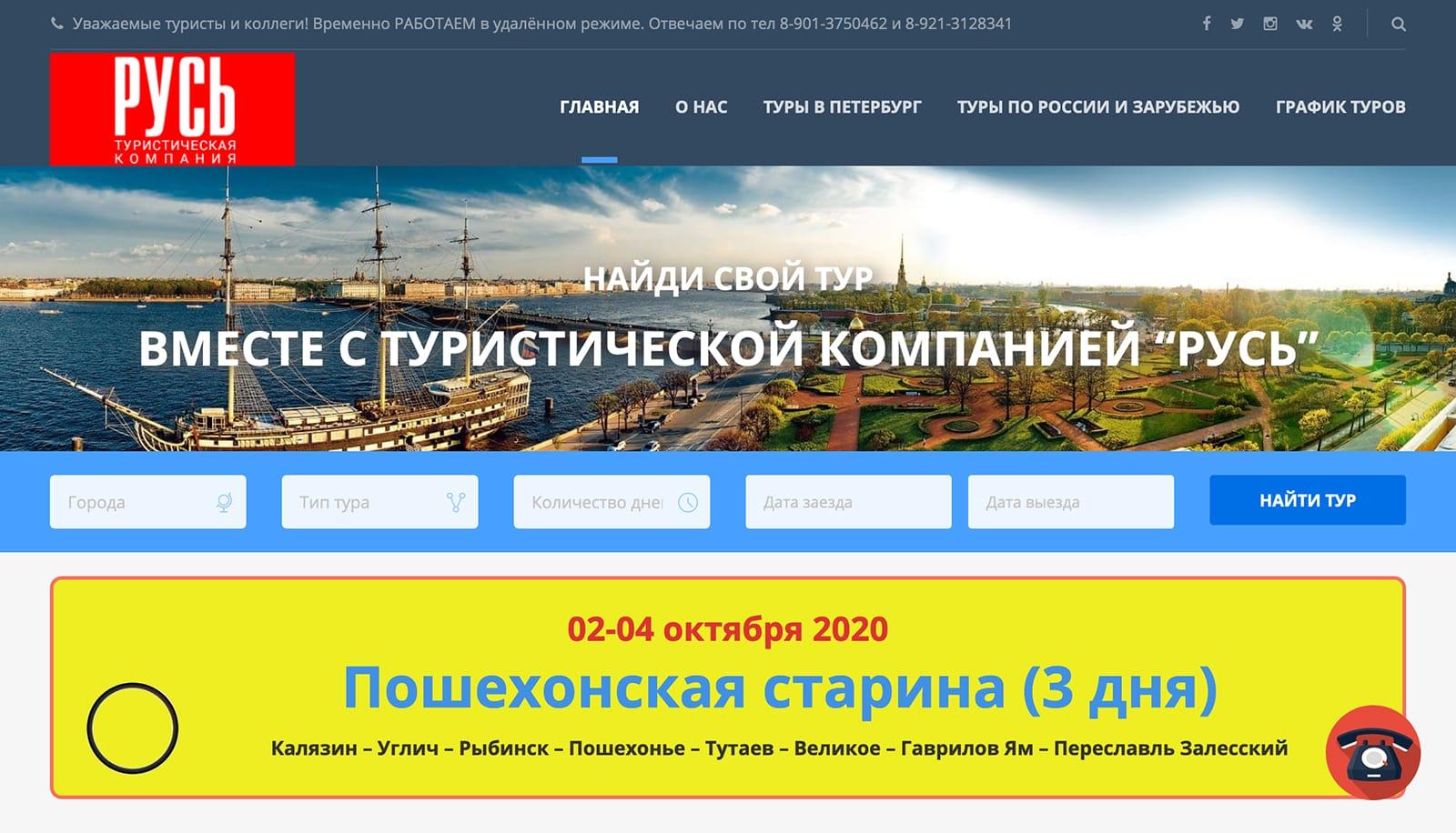 сайт для туристической компании Русь