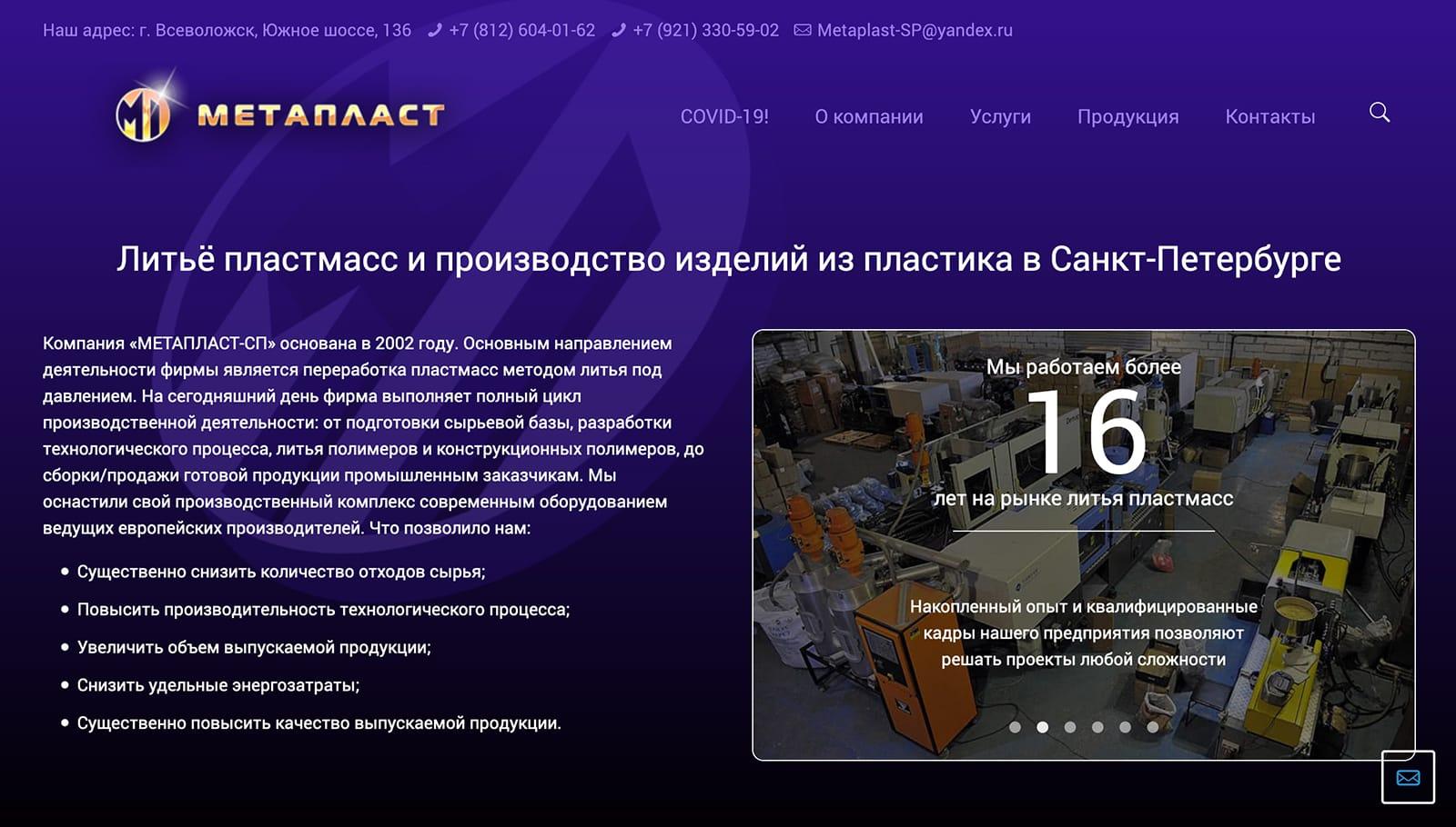 старый сайт компании Метапласт