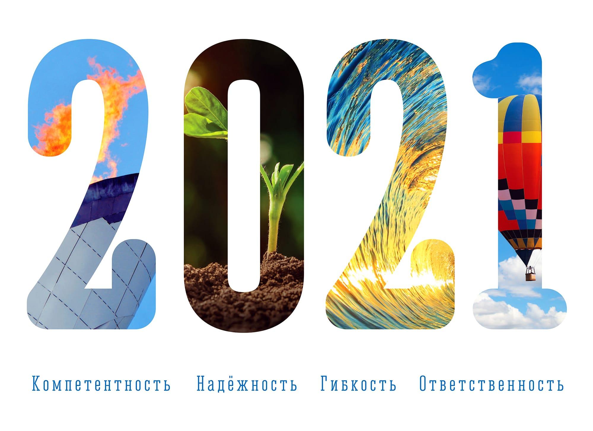 Календарь на 2021 год для компании Andreas